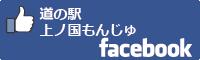 道の駅上ノ国もんじゅfacebookバナー-01