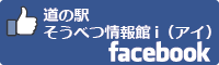 道の駅 そうべつ情報館i(アイ)facebookバナー-01