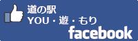 道の駅YOU・遊・もりfacebookバナー-01